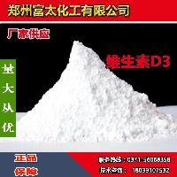 食品级维生素D3河南郑州生产厂家