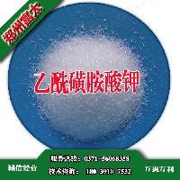 食品级乙酰磺胺酸钾生产厂家
