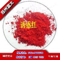 食品级诱惑红河南郑州生产厂家