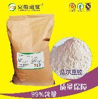 浙江 食品級瓜爾膠 瓜爾豆膠價格