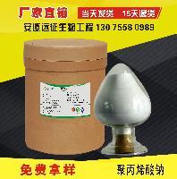 暢銷食品級聚丙烯酸鈉價格  聚丙烯酸鈉廠家