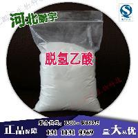生产厂家脱氢乙酸 。