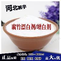 生产厂家腐竹增白剂。