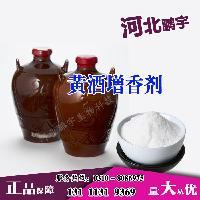 优质黄酒增香剂价格,黄酒增香剂生产厂家
