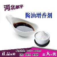优质酱油增香剂价格,酱油增香剂生产厂家