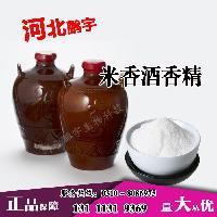 食品级米香酒香精