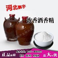 食品级浓香酒香精生产厂家