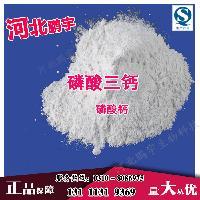 生产厂家磷酸三钙。