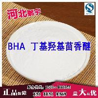 BHA(丁基羟基茴香醚)生产厂家,BHA(丁基羟基茴香醚)厂家