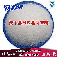 生产厂家叔丁基对羟基茴香醚。