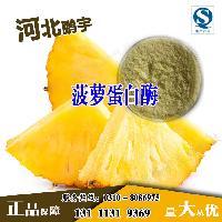 河北邯郸菠萝蛋白酶生产厂家