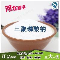 优质三聚磷酸钠价格,三聚磷酸钠生产厂家