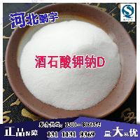 河北邯郸酒石酸钾钠生产厂家