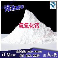 食品级氢氧化钙厂家