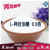 优质L-阿拉伯糖价格,L-阿拉伯糖生产厂家