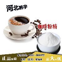 食品级咖啡粉精生产厂家。