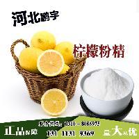 食品级柠檬粉精厂家