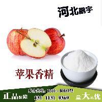 食品级苹果香精生产厂家