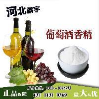 食品级葡萄酒香精生产厂家。