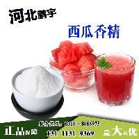 生产厂家西瓜香精。