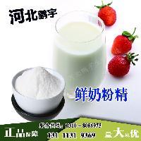 鲜奶粉精供应