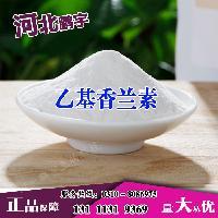 优质乙基香兰素价格,乙基香兰素生产厂家