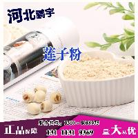 食品级莲子粉价格, 莲子粉生产厂家
