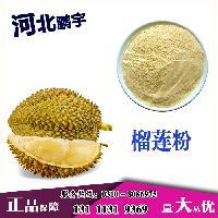 食品级榴莲粉生产厂家