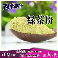 食品级绿茶粉价格,绿茶粉生产厂家