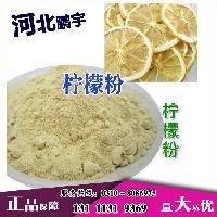 食品级柠檬粉价格,柠檬粉生产厂家