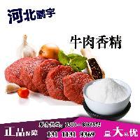 食品级牛肉香精生产厂家