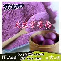 食品级天然紫薯粉价格,天然紫薯粉生产厂家