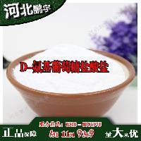 生产厂家D-氨基葡萄糖盐酸盐。