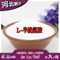 食品级L-半胱氨酸生产