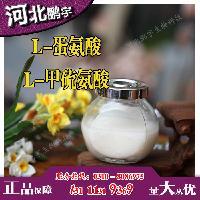 L-蛋氨酸 (L-蛋氨酸价格准确)