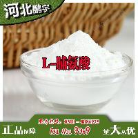 河北邯郸L-脯氨酸生产厂家