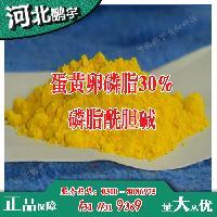 生产厂家卵磷脂。