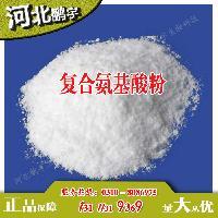 河北邯郸复合氨基酸粉生产厂家