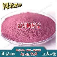 生产厂家葡萄糖酸锰 浅粉。