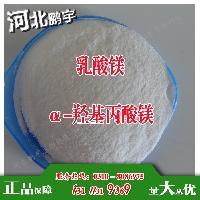 生产厂家乳酸镁