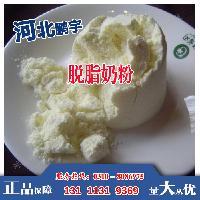 优质脱脂奶粉价格,脱脂奶粉生产厂家