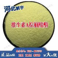 食品級維生素A 生產供應商