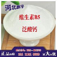 食品級維生素B5生產