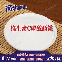 食品级维生素C磷酸酯镁厂家