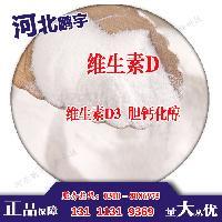 河北邯郸维生素D生产厂家