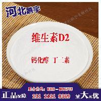 河北邯郸维生素D2生产厂家