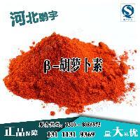 生產β-胡蘿卜素