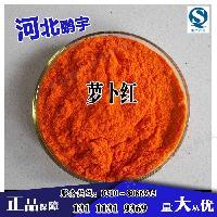 食品级萝卜红色素生产厂家