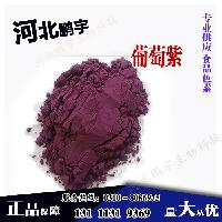 食品级葡萄紫色素厂家