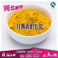 优质日落黄铝色淀价格,日落黄铝色淀生产厂家